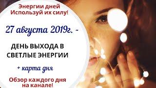 27 августа (Вт) 2019г. - ДЕНЬ ВЫХОДА В СВЕТЛЫЕ ЭНЕРГИИ