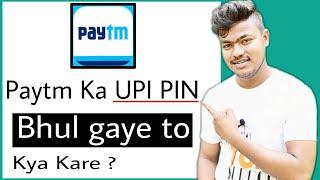 how to reset upi pin in paytm   paytm ka upi pin bhul gaye to kya kare