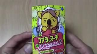 ロッテ コアラのマーチ withよしもとコアラ芸人2 はちみつれもん味 開封動画! thumbnail