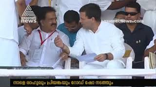 Election 2019 | Rahul Gandhi arrived in Kerala today