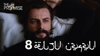 The Promise Episode 8 (Arabic Subtitle)   اليمين الحلقة 8