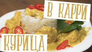 Куриная грудка в соусе карри со сливками и ананасами! Очень нежное блюдо с ярким вкусом!
