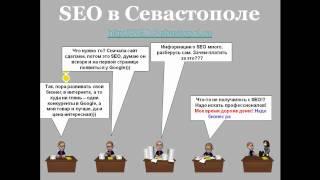 Продвижение сайтов в Севастополе и Крыму.(, 2011-04-21T13:34:20.000Z)