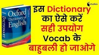 Correct way to use Oxford Dictionary | Explained By English Expert Sandeep Kesarwani screenshot 5