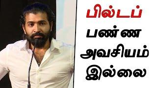 மக்கள்கிட்ட கொண்டுபோய்டுங்க அவுங்க பாத்துப்பாங்க - Arun Vijay Emotional Speech In Kuttram 23