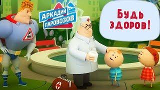 Аркадий Паровозов спешит на помощь - Будь здоров! - сборник мультиков для детей