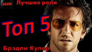 Топ 5 Лучших ролей  Брэдли Купера – Лучшие фильмы  Брэдли Купер