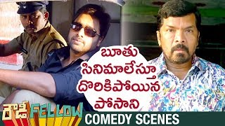 Posani Krishna Murali Caught by Nara Rohit | Rowdy Fellow Latest Telugu Movie | Telugu FilmNagar