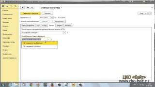 Настройка учетной политики организации в 1С:Бухгалтерия 3.0