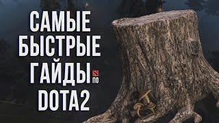 Самый быстрый гайд - Treant Protector/Дерево Dota 2