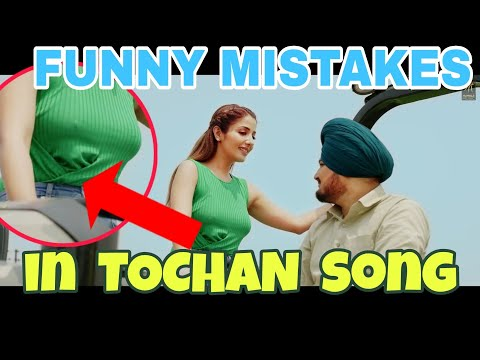 15 Funny Mistakes In Tochan Song By Sidhu Moosewala  Latest Official Punjabi Song Full Video 2018