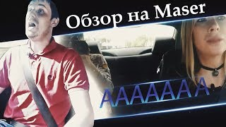Бобровский и Лиса Рулит: Maserati. Как мы снимали обзор на спорткар.