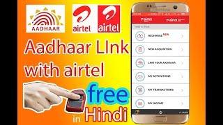 Aadhaar Link with Airtel free