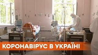 Резкое увеличение больных коронавирусом в Украине За один день госпитализировали сотни людей