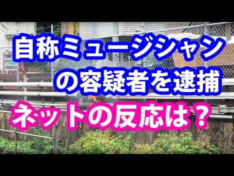 【JR放火事件】自称ミュージシャン野田伊佐也容疑者逮捕【ネットの反応】