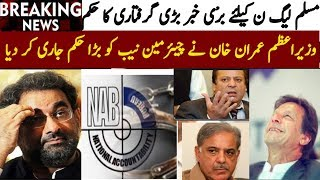 PMLN In Big Trouble PM IMran Kahn Big Oder to NAB Officer To Arrest Shahid Kahn Abbasi 9 March 2019