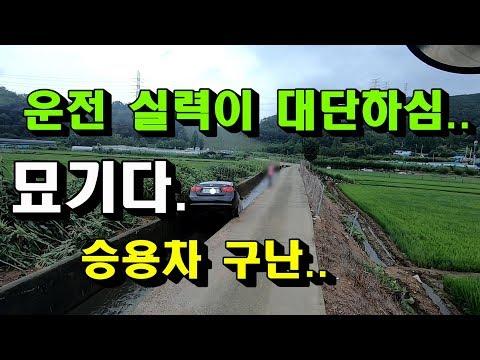 승용차 구난#2 좁은 길에서(Narrow lift a car)...
