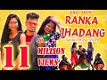 NEW SANTALI SONG 2020 | ENEJ ABON RANKA JHADANG (FULL VIDEO) | Ram Mardi |Ft. Mangal, UC