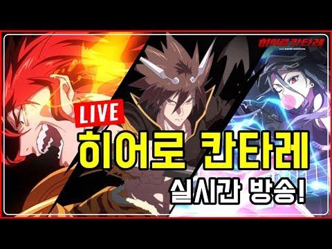 [제이] 히어로 칸타레 모바일 신작 실시간 방송!!