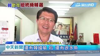 20190314中天新聞 韓國瑜、謝龍介合體「鮪瑜秀」 大小佳芬市場買菜