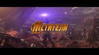 Битва на Титане в стиле Стражей Галактики 2. (Мстители: Война Бесконечности)