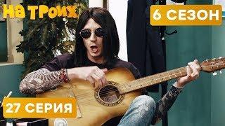 МУЗЫКАНТ ЗА РЕШЕТКОЙ - На троих - 6 СЕЗОН - 27 серия
