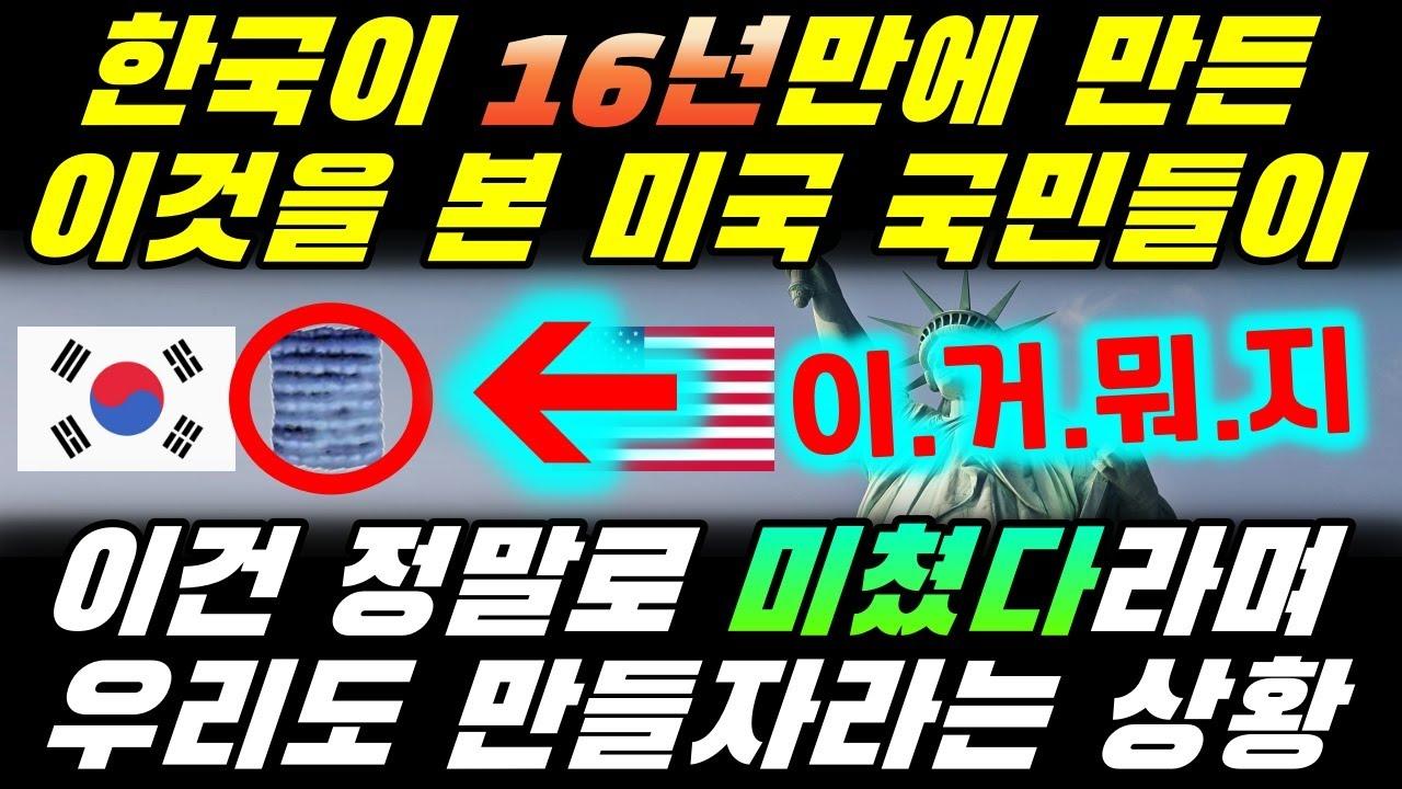 한국의 이것을 본 미국과 해외국민들이 우리도 생산해 달라며 부러워하는 상황(해외반응)