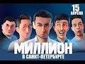 Million 2019 Миллион Концерт в Санкт Петербурге mp3