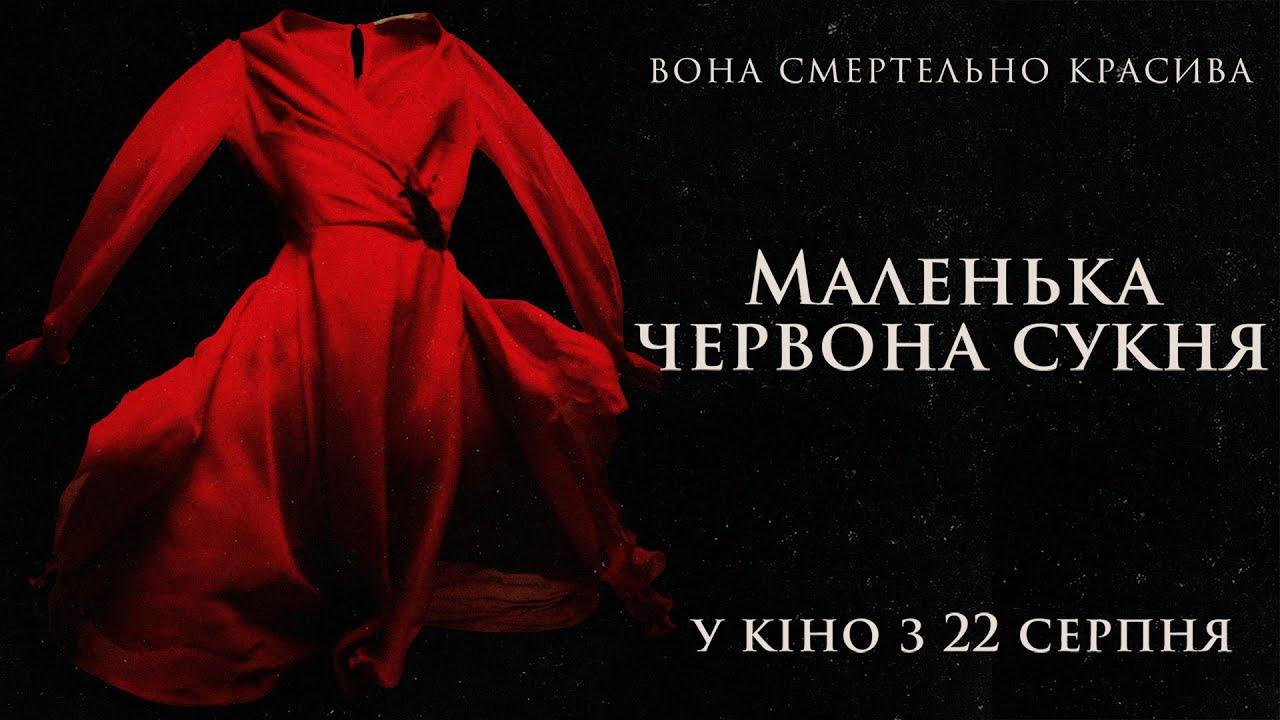 Маленька червона сукня. Офіційний трейлер (український). У кіно з 22 серпня.