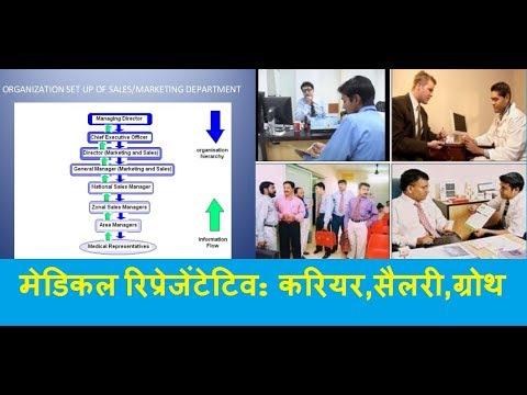 Pharmaceutical Sales Jobs |career In Medical Field In Hindi |medical Representative Salary
