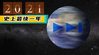 """地球""""病了""""!自轉速度异常,2021你的時間變少了(往期视频)"""