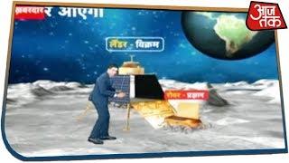 Chandrayaan 2 का पूरा विश्लेषण   Virtual Video के जरिये देखिये कैसी होगी लैंडिंग!