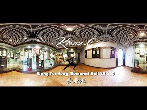 Wong Fei Hung Memorial Hall Museum Foshan  - 佛山黄飛鴻紀念館 VR 360 Video