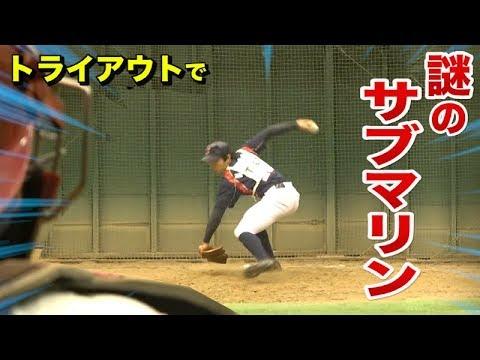 真っすぐとライズカーブの球速差40キロ!謎のサブマリン投手がトライアウトにきた。