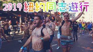 2019紐約同志遊行12小時全記錄 超閃光警告 400萬人朝聖 尋找台灣隊 男生宿舍S2E10