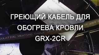 Греющий кабель для обогрева кровли GRX-2CR(Видео рассказывает о греющем кабеле для обогрева кровли GRX-2CR., 2015-06-01T09:12:47.000Z)
