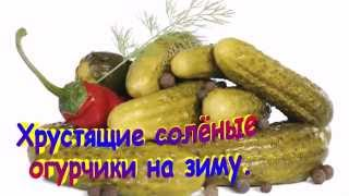 Хрустящие солёные огурцы.Рецепт приготовления огурцов.