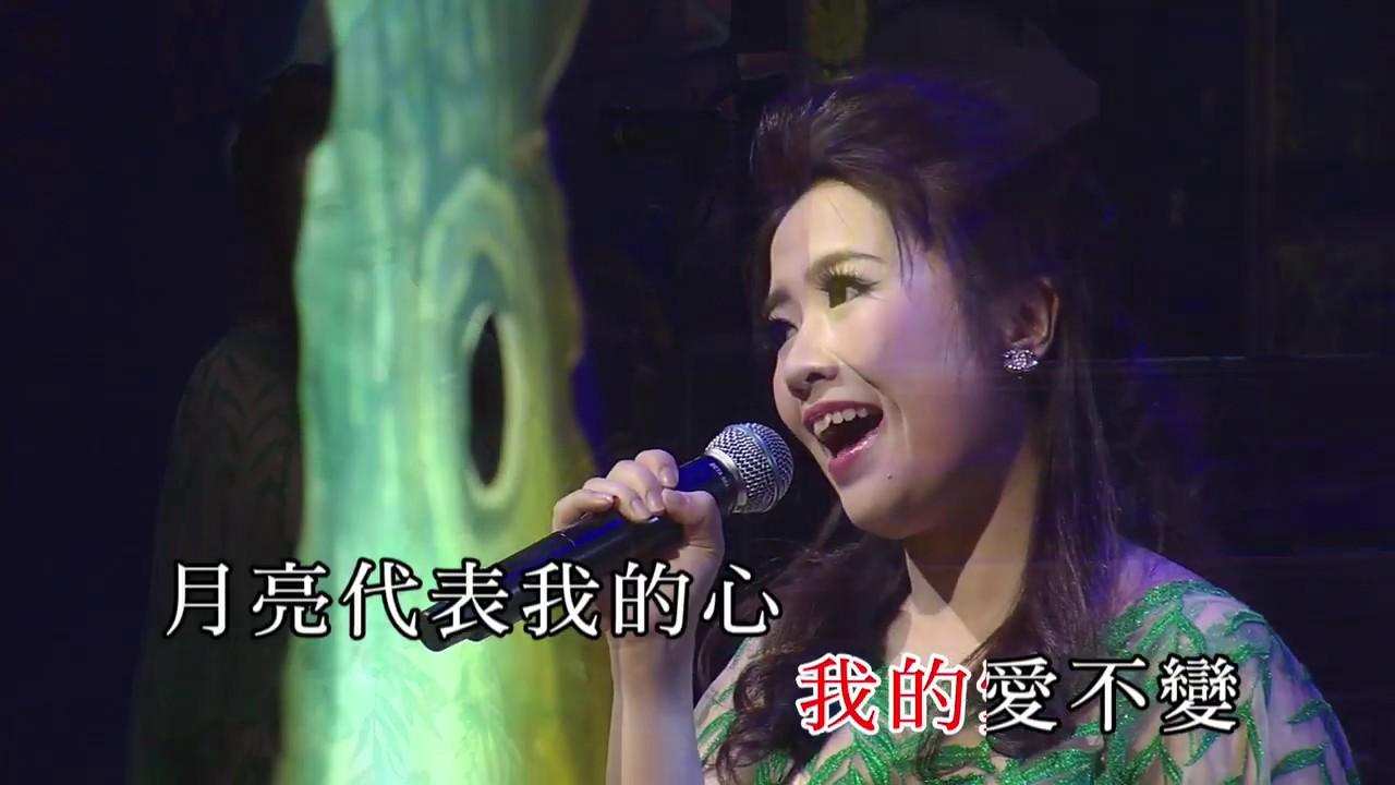 趙穎宜 - 月亮代表我的心 (郭鳳女紅腔鳳女戲壇45週年粵曲演唱會) - YouTube