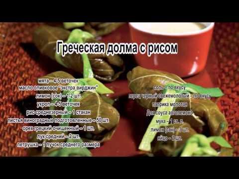 Соус для долмы: 6 рецептов, особенности приготовления