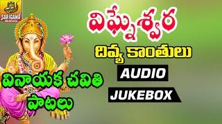 Ganapathi Devotional Songs Telugu - Vinayaka Chavithi Songs - Lord Ganesha Devotional Songs