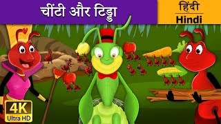 चींटी और टिड्डा | Ant and the Grasshopper in Hindi | Kahani | Hindi Fairy Tales