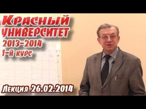 """Красный университет 2013-2014. 1-й курс. 26.02.14. """"Формы, сущность и исторические типы государства"""""""