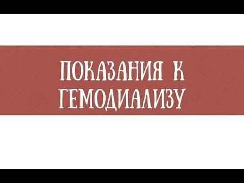 Показания к диализу и противопоказания к нему - meduniver.com