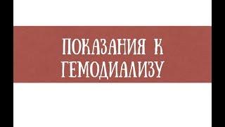 Показания к гемодиализу и противопоказания к нему - meduniver.com