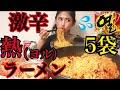 【大食い】韓国の激辛麺!熱ラーメン5袋と〆ご飯3合食べた【モッパン】【Mukbang】【먹방】【Hot spicy Korean noodle】【열라면】 【大胃王】