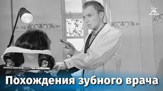Похождения зубного врача комедия реж Элем Климов 1965 г