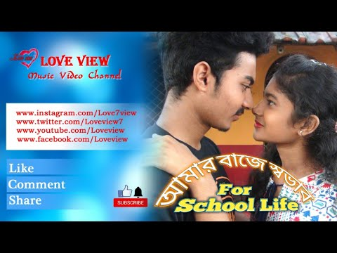 amar-ei-baje-sovab-konodin-jabe-na-song-|-love-view-|-lyrics-bangla-|-gaan-bangla-|-song-lyrics