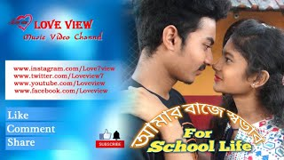 amar ei baje sovab konodin jabe na song | LYRICS BANGLA | GAAN BANGLA | SONG LYRICS |Love view music.mp3