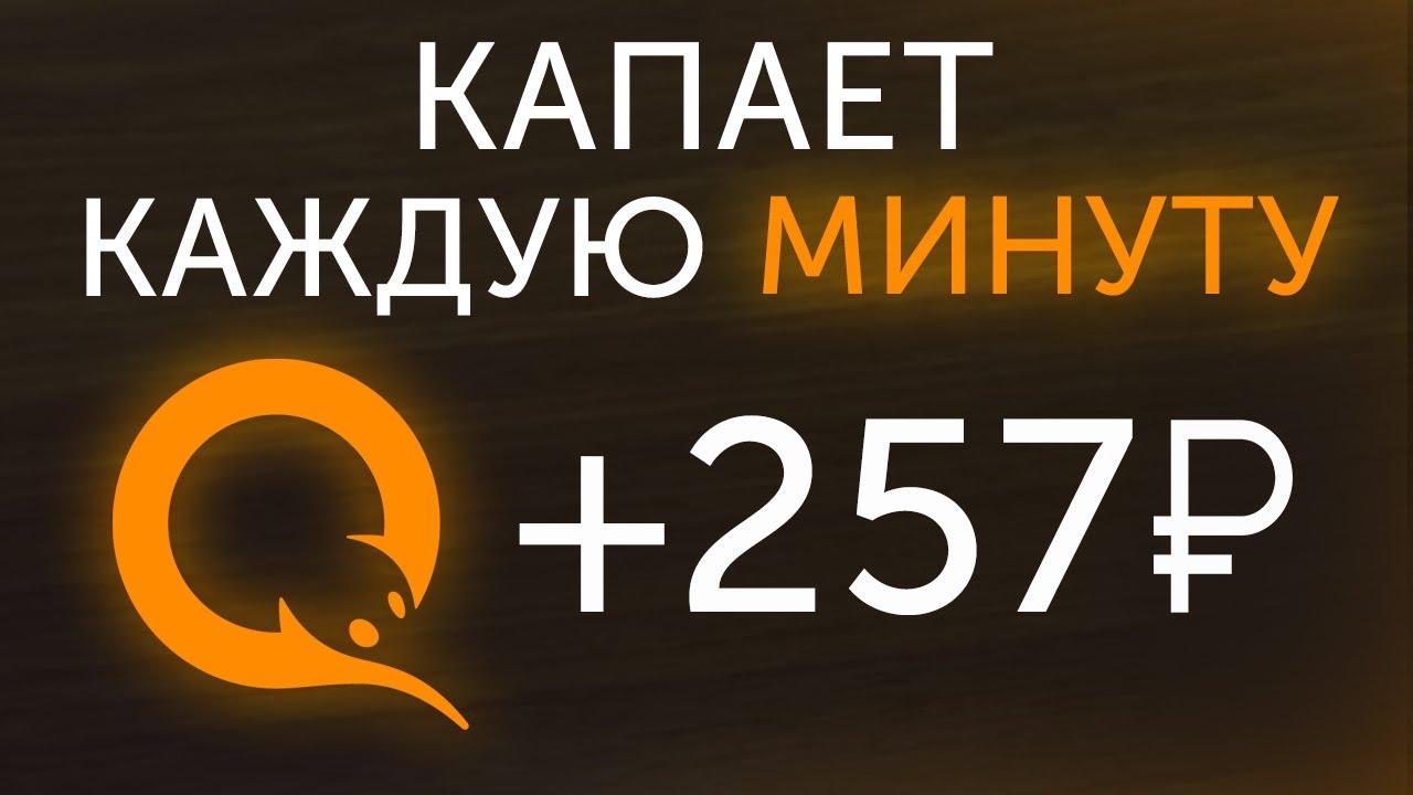 ЗАРАБОТОК В ИНТЕРНЕТЕ 250 РУБЛЕЙ В МИНУТУ БЕЗ ВЛОЖЕНИЙ