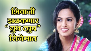 Lagir Zala Jee Fame Sheetal Aka Shivani Baokar In Youth Tube | Marathi Movie 2018